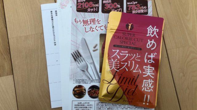 http://purego.jp/suratto-bi-slim/top